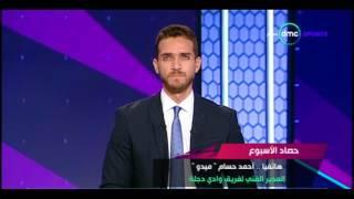 هاتفيآ .. أحمد حسام