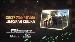 Обзор SdKfz 234/2 «ПУМА»: Дерзкая кошка!   War Thunder