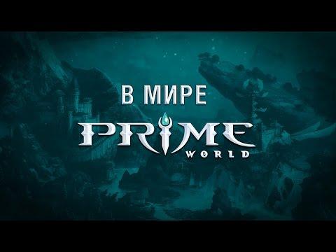 видео: prime world - трейлер (2013)