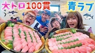 【大食い】大トロ100個なんて余裕!?【青春☆しゅわしゅわクラブ】