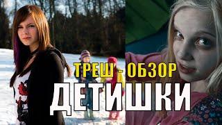[ТРЕШ ОБЗОР фильма] ДЕТИШКИ