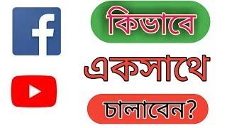 কিভাবে facebook এবং youtube একসাথে চালাবেন? Android help tv