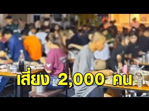 เสี่ยง 2,000 คน คลัสเตอร์หมูกระทะโคราช - กระบี่วุ่น ครูสาวติดโควิด ทำเด็กกว่า 60 คน เสี่ยง