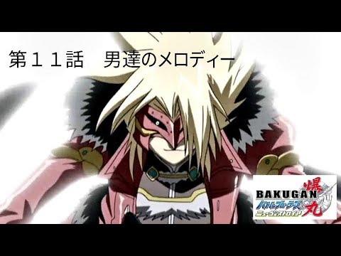 Bakugan New Vestroia Episode 11 Japanese Dubbed | 爆丸バトルブローラーズ ニューヴェストロイア 「11」| DVD RAW Ripped
