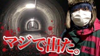 東京最恐と呼ばれる心霊スポットに行ったらガチで映ってしまった。