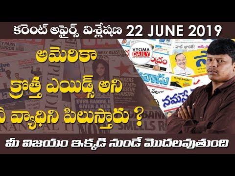 Daily Telugu Current Affairs News Analysis 22 June from Eenadu , Sakshi , Andhrajyothi    Vyomadaily