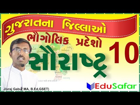 Gujarat na Jillao - Bhaugolik Prdesho-6 Saurastra || DISTRICTS OF GUJARAT PART-10
