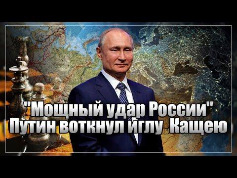 Мощный ход России. Путин ударил в болевой центр глобальной власти