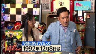 くりぃむしちゅー有田哲平が、毎回1冊の「週刊プロレス」をテーマに、語...