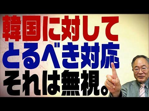 第254回 第254回 国際協定を守らない韓国にとるべき対応は無視