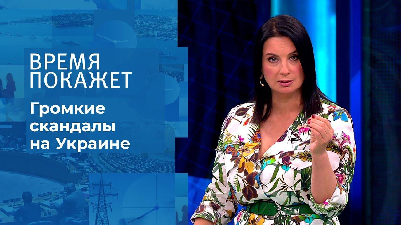 Громкие скандалы на Украине. Время покажет. Выпуск от 10.08.2021