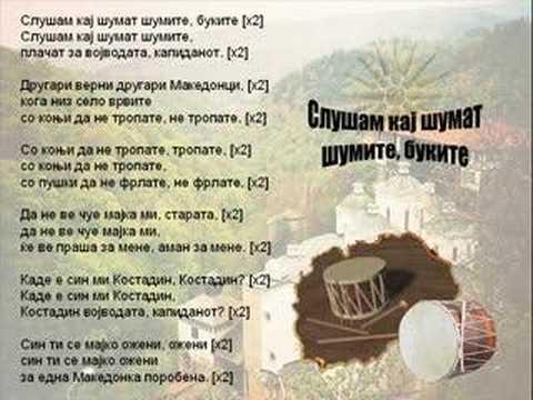 Slusam Kaj Sumat Sumite, Bukite - Macedonian Song