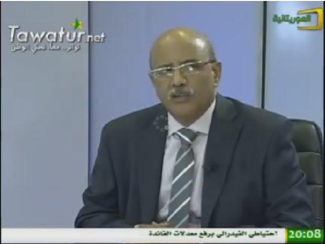 مفوض حقوق الإنسان والعمل الإنساني الشيخ التراد ولد عبد المالك ضيف نشرة قناة الموريتانية