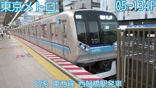 東京メトロ05系 05-134F 東京メトロ東西線 西船橋駅発車 1637S