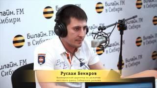 видео: RadioEvent.ru День радио БИЛАЙН Сибирь. Корпоративное радио.