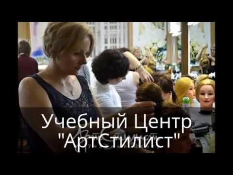 Курс Стилист Причесок