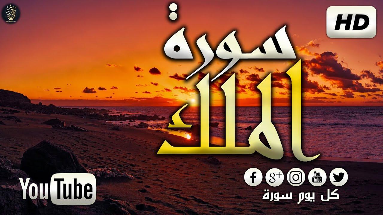 سورة الملك كاملة الهدوء والراحة النفسية ?     سبحان الله على نعمة القرآن ❤   Surah Al-Mulk