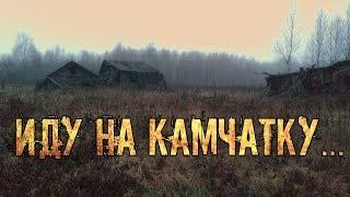 Заброшенная деревня. Камчатка. Den Stalk #61