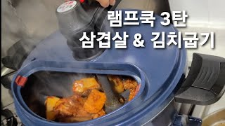 램프쿡 3탄 삼겹살 & 김치굽기