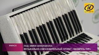 Музыкант Игорь Квашевич решил объехать 120 городов страны под мелодии аккордеона