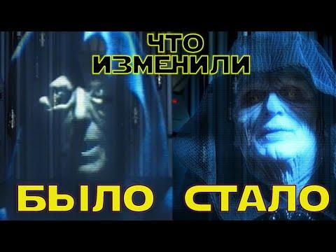 Звездные Войны ЧТО ИЗМЕНИЛИ в оригинальной трилогии