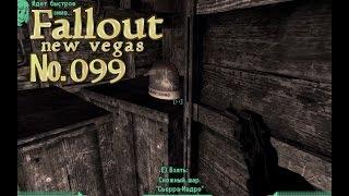 Fallout NV s 099 Снежный шар Сьерра Мадре