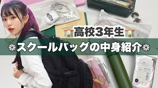 高校3年生のスクールバッグの中身紹介 school bag 新作グッズのお知らせあり。
