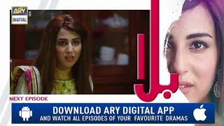 Balaa Episode 15 ( Teaser ) - ARY Digital Drama