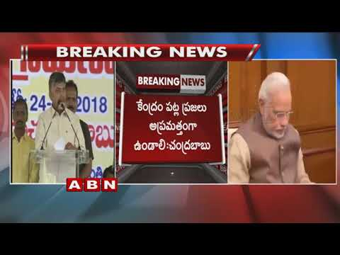 No Protection for SC,ST and Minorities in Modi's Government : CM Chandrababu Naidu