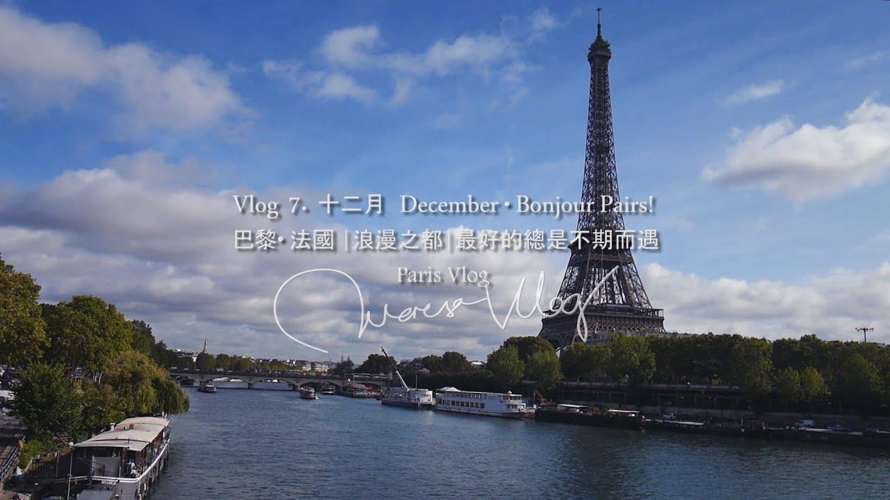 Vlog  7. 十二月  December • Bonjour Paris! 巴黎• 法國  浪漫之都 最好的總是不期而遇 梵谷 光之影 Paris Vlog  莎莎 Theresa.