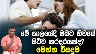 මේ කාලයේදි ඔබට නිවසේ සිටිම කරදරයක්ද?| Piyum Vila | 27 - 03 - 2020 | Siyatha TV Thumbnail