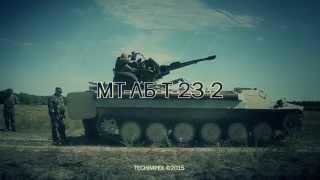 МТЛБ-Т-ЗУ-23-2 Техімпекс / Техимпекс / Techimpex