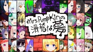 【ハロウィン大合唱】Mrs.Pumpkinの滑稽な夢【VTuber30人】