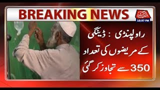 Dengue Patients Increased By 350 in Rawalpindi