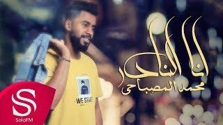 انا النادر - محمد المصباحي ( حصرياً ) 2020