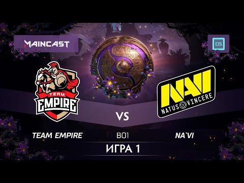 видео: team empire vs na`vi (карта 1), the international 2019 | Закрытые квалификации