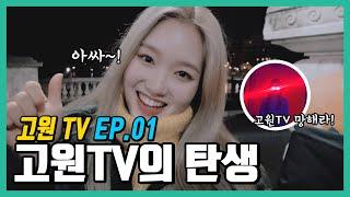 [고원TV] EP.01 고원TV의 탄생
