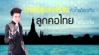 สไมล์ อ๊อฟ ลูกทุ่งไทย - แมน เจษฏา ชิงช้าสวรรค์ [Lyrics Version]