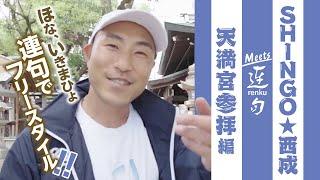 YouTube動画:SHINGO☆西成・ミーツ連句【大阪天満宮参拝編】