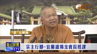 【唯心新聞57】| WXTV唯心電視台