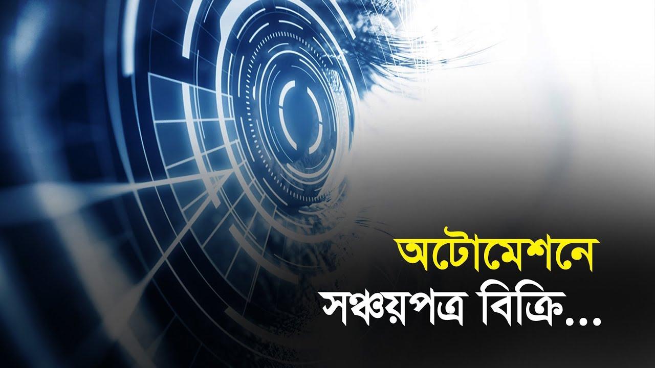 অটোমেশনে সঞ্চয়পত্র বিক্রি | Bangla