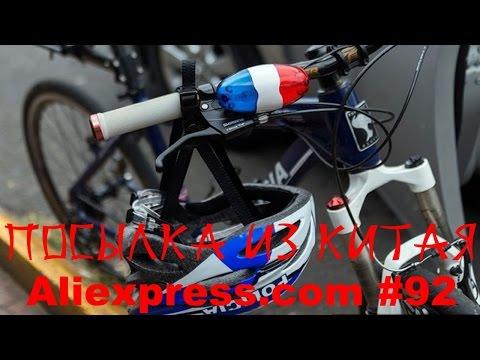 Посылка из Китая(Aliexpress.com #92(Милицейская мигалка на велосипед:)).