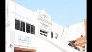 Introduction to Masjid Mubarak and Hujra - Jalsa Qadian 2018