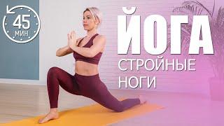 Йога урок для начинающих Упражнения для ног и Йога для всех Занятия дома
