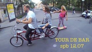 ТУР ДЕ БАР № 1. СПБ 12.07.2014 #tourdebar(, 2014-07-16T10:56:00.000Z)