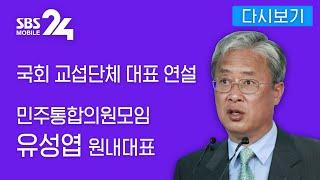 [다시보기] 국회 교섭단체 대표연설 - 민주통합의원모임…