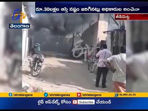Fire Mishap in SV Factory at Jeedimetla | Medchal Dist