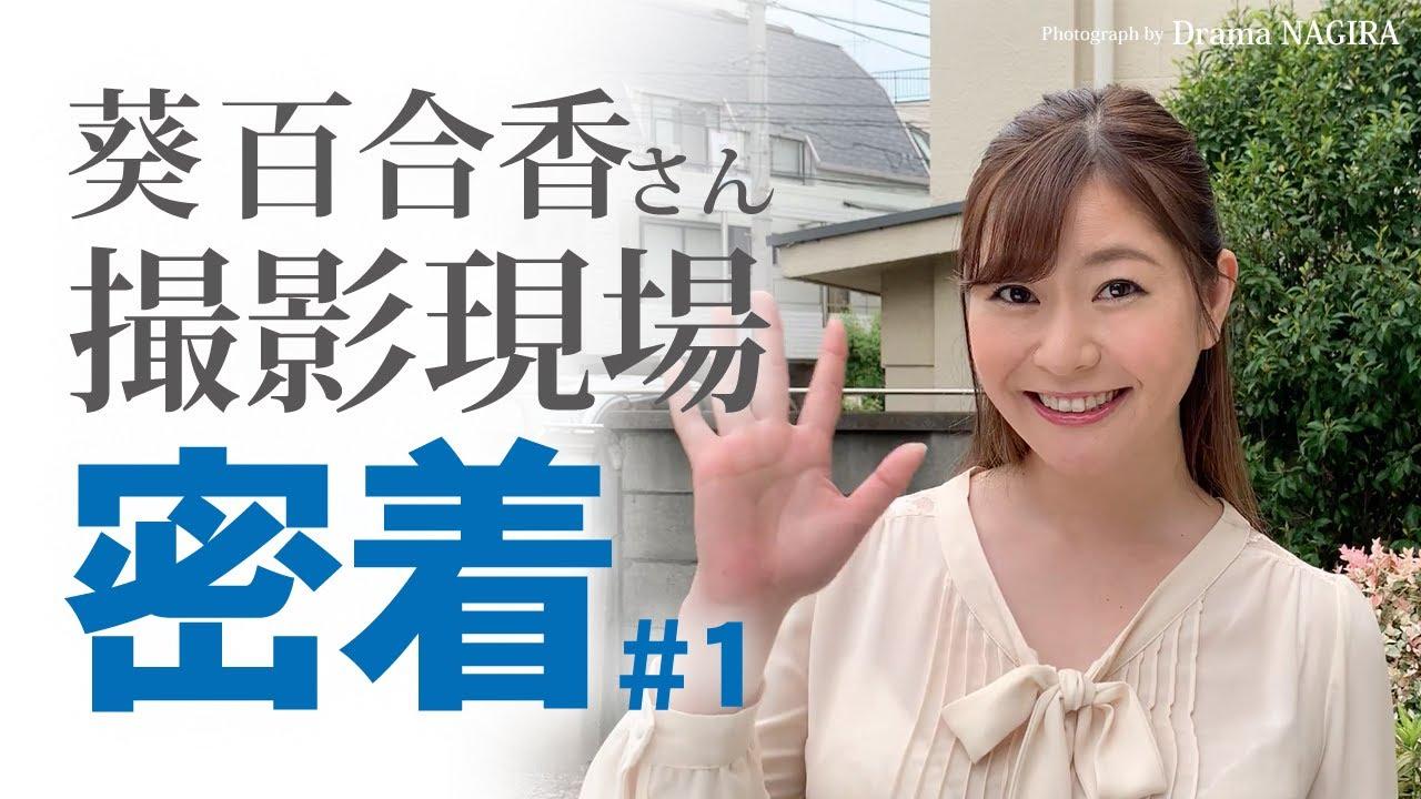 葵百合香さん撮影中 笑顔に癒されっぱなし(//∇//) #1|撮影現場生中継&本格ドラマ作品 NAGIRAチャンネル