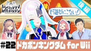 【ドカポンキングダム】ヤシロ&ササキのレバガチャダイパン #22【にじさんじ】