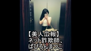 偽カルティエ、ネットオークションで65万円詐欺!! その正体は、ばび...